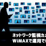 ネットワークカメラのWiMAX運用 トップ画像