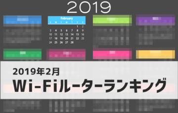 2019年2月1日~28日までのWi-Fiルーター売上ランキング