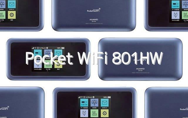 ワイモバイル801HW トップ画像