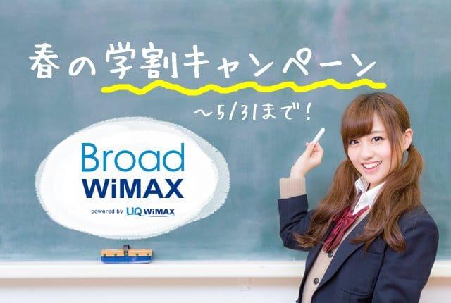 ブロードワイマックス 春の学割キャンペーン