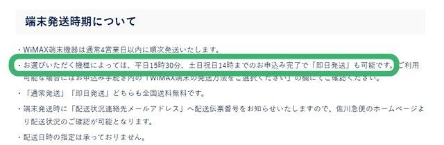 Smafi WiMAX即日発送対応について