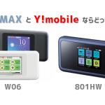 WiMAX W06とワイモバイル801HWならどっち?トップ画像