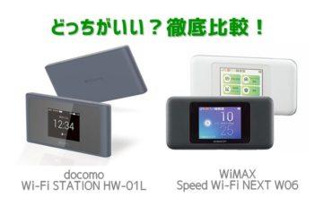 WiMAX W06とドコモHW01Lを徹底比較