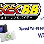 GMOとくとくBBでSpeed Wi-Fi NEXT W06を契約するメリット