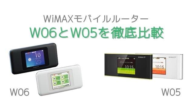 W06とW05の2モデルを比較 トップ画像