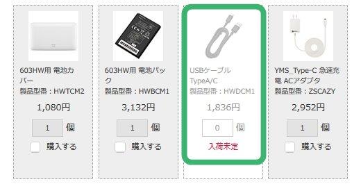 ワイモバイル HWDCM1ケーブル