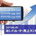 2019年3月度の月間Wi-Fiルーター売上ランキング