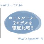 SoftBankAir「Airターミナル4」とWiMAX「L02」を徹底比較