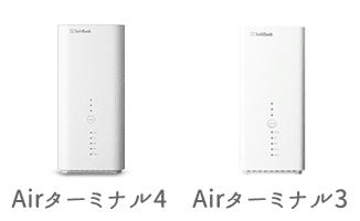Airターミナル4と3のデザイン比較