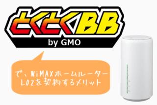 Speed Wi-Fi HOME L02をGMOとくとくBB WiMAX2+で契約するのはあり?