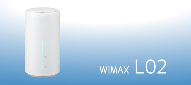WiMAX L02本体画像