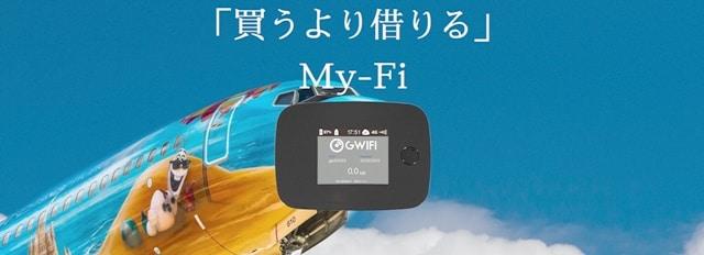 GWiFi My-Fi公式トップ