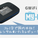 gwifi My-Fi(マイファイ)レビューのトップ画像