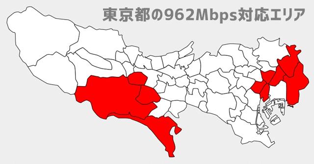 東京都におけるAirターミナル4962Mbps対応エリアマップ