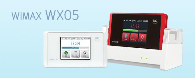 WiMAX WX05本体画像