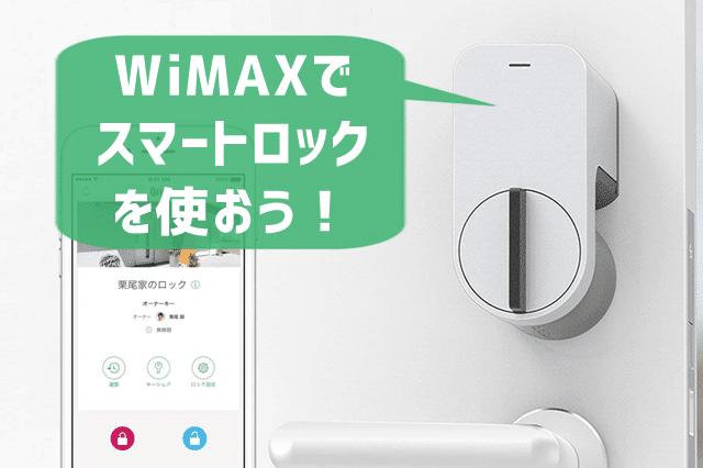 スマートロックをWiMAXで使う トップ画像