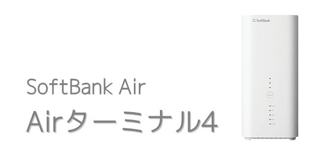 SoftBankAir Airターミナル4の本体画像