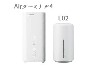 Airターミナル4とL02比較 アイキャッチ画像