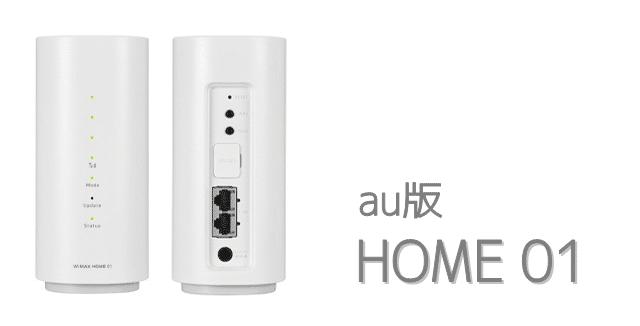 au版のWiMAX HOME01本体画像