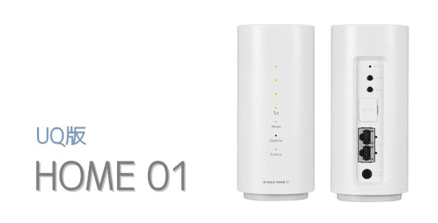 UQ版 WiMAX HOME 01本体画像