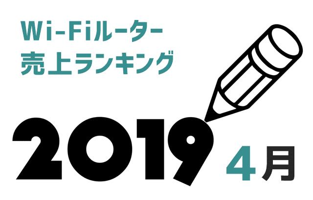2019年4月のWi-Fiルーター売上ランキング