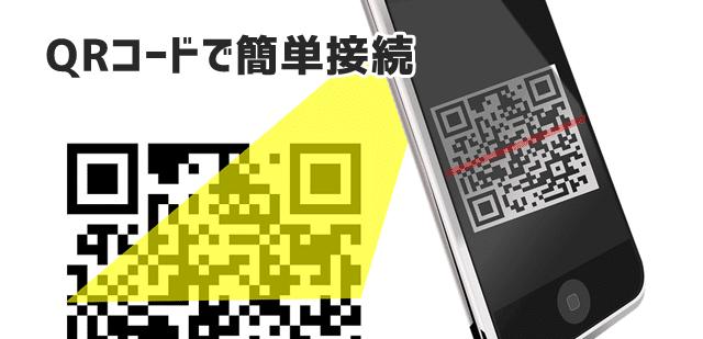 QRコードで接続できる802ZT