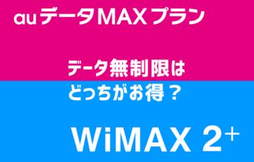 auデータMAXとWiMAXギガ放題+スマホの料金比較