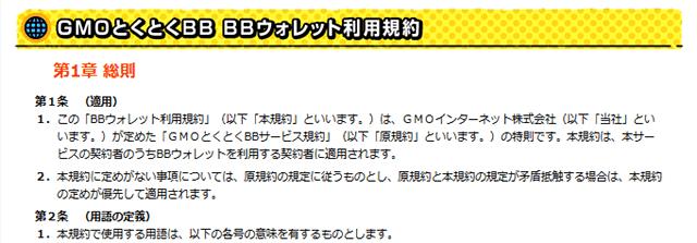 GMOとくとくBB WiMAX2+ BBウォレット規約
