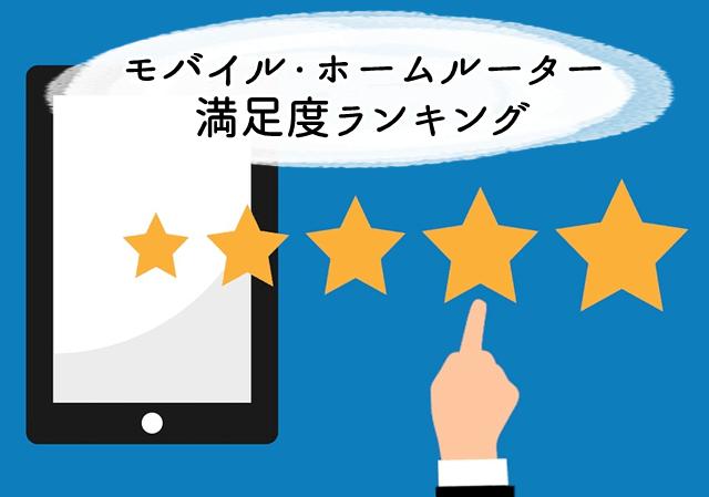 2019年モバイル・ホームルーター満足度ランキング