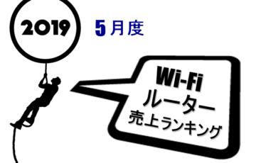 2019年5月度 Wi-Fiルーター売上ランキング