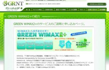 グリーンWiMAX2+公式トップページ