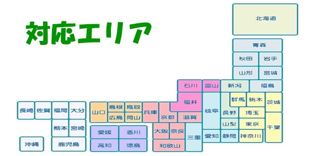TikiモバイルWiMAX2+の対応エリアについて