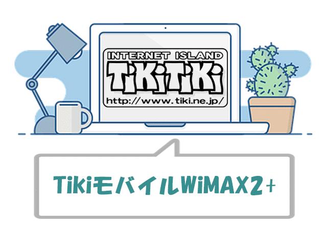 TikiモバイルWiMAX2+