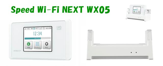 TikiモバイルWiMAX2+ラインナップ WX05
