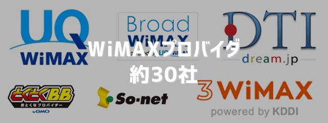 WiMAXプロバイダ約30社の2年プランを調査