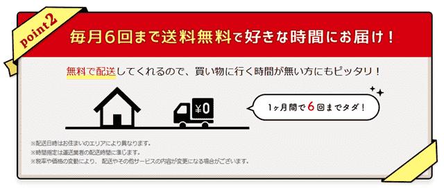 okaimoa送料無料特典