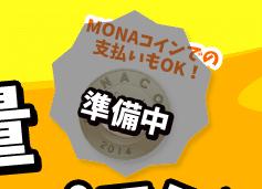 モナコイン対応予定のモナWi-Fi