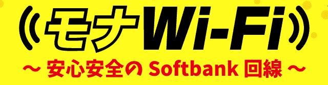 ソフトバンク回線を使うモナWi-Fi