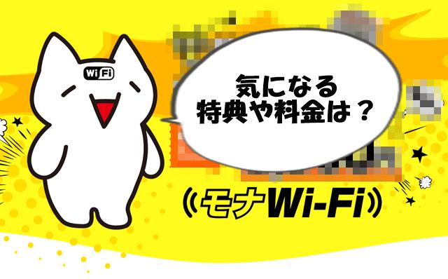 モナWi-Fi 記事トップ画像