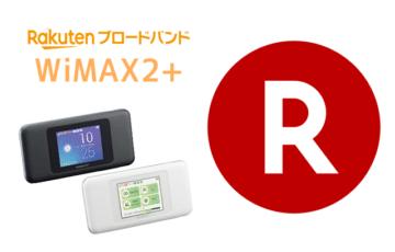 楽天ブロードバンドWiMAX2+ トップ画像