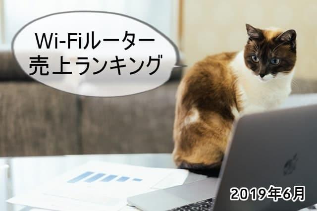 2019/6 Wi-Fiルーターランキング