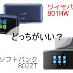 ワイモバイル801hw-ソフトバンク802zt比較