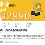 ギガトラWiFi トップ画像