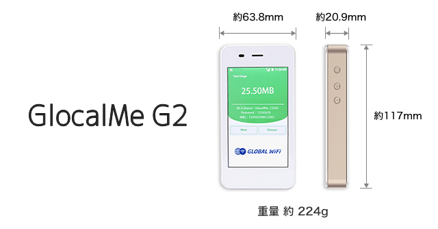 グローバルWiFiで借りられる端末「GlocalMeG2」
