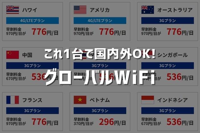グローバルWiFi トップ画像