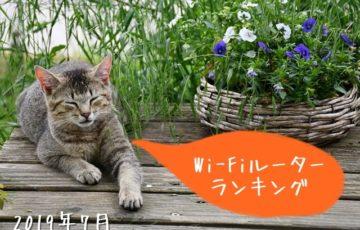 2019年7月度Wi-Fiルーター売上ランキング