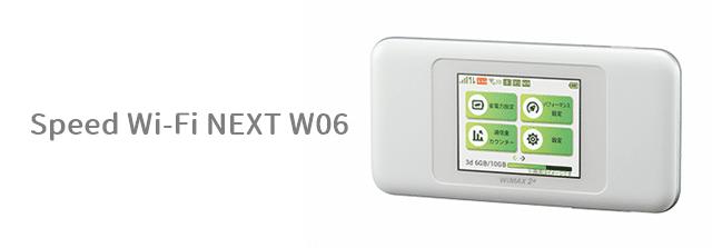 WiMAX W06ホワイト