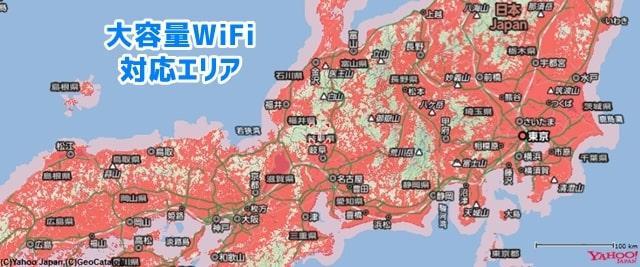 大容量WiFiの対応エリア