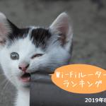 2019年8月のWi-Fiルーターランキング トップ画像