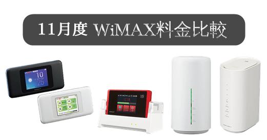 2019/11 WiMAX料金比較